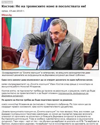 Костов: Не на троянските коне в посолствата ни!
