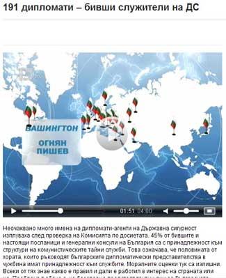 191 дипломати - бивши служители на ДС