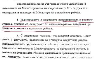 Радиовръзката и шифровата кореспонденция с резидентурите в чужбина се осигуряват от специализираните поделення при Министерството на вътрешните работи