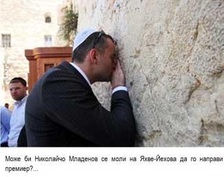 Може би Николайчо Младенов се моли на Яхве-Йехова да го направи премиер?