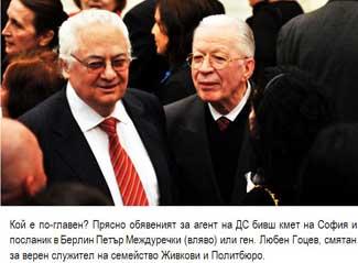 Кой е по-главен? Прясно обявеният за агент на ДС бивш кмет на София и посланик в Берлин Петър Междуречки (вляво) или ген. Любен Гоцев, смятан за верен служител на семейство Живкови и Политбюро.