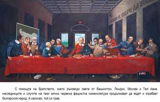 С помощта на Братството, което ръководи света от Вашингтон, Лондон, Москва и Тел Авив, наследниците и слугите на тази алчно червена фашистка номенклатура продължават да яздят и ограбват българския народ. А свикнал, той си трае.