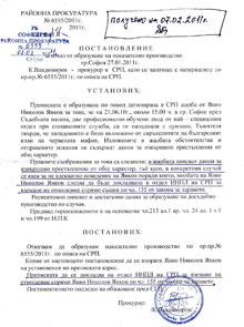 Постановление Янко Янков