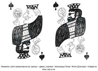 """Измамата, която провъзгласиха за """"преход"""" - двама """"стратези"""": Александър Лилов / Филип Димитров - огледал се"""