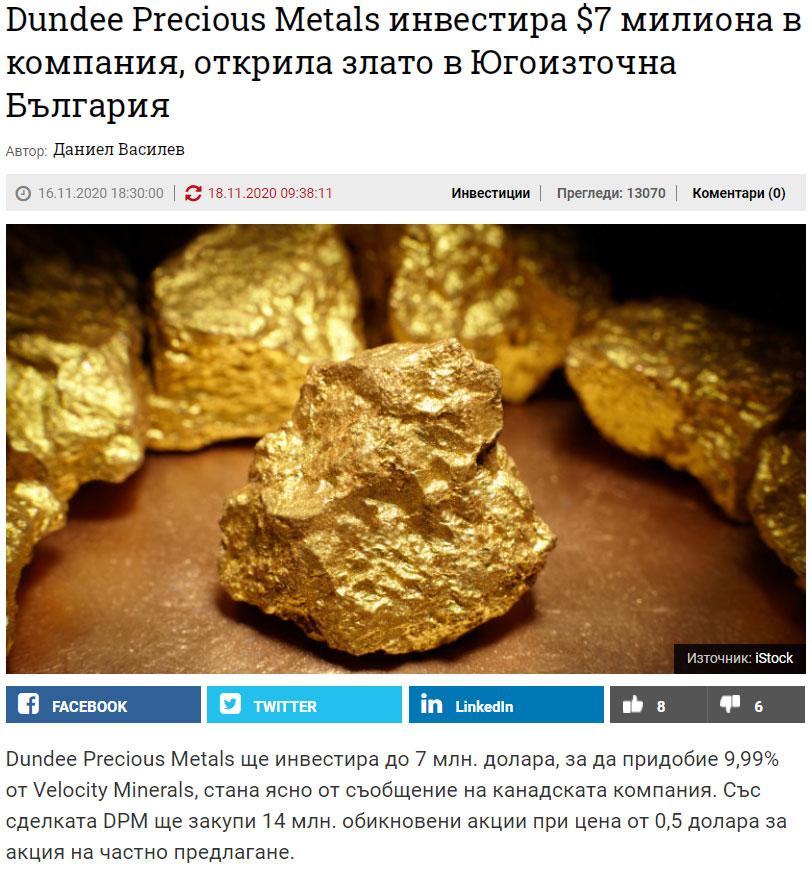 Дънди вече е най-голямата минна компания в България