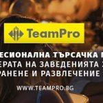 TeamPro – платформата, зад която стоят млади и амбициозни хора от бранша на заведенията за хранене и развлечение