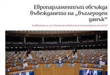 ЕС for dummies