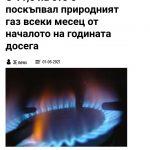 Кой щеше наистина на 100% да контролира енергетиката на страната ни?