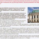 """Заключението на Етичната комисия показва наличие на данни за плагиатство в книгата на д-р Петър Илиев """"Компетенцията на Народното събрание"""""""