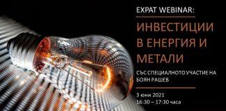 Инвестиции в енергия и метали. Със специалното участие на Боян Рашев