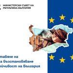 План за възстановяване и устойчивост на Република България